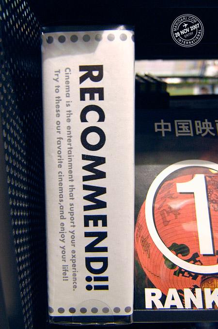 Engrish, Tsutaya DVD, Shibuya, Tokyo