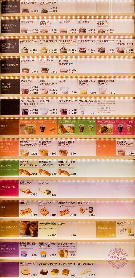 McDonald\'s McCafe menu in Tokyo