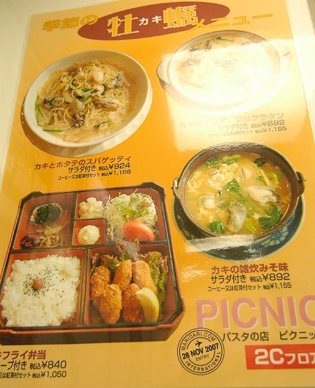 Food menu, Shibuya, Tokyo