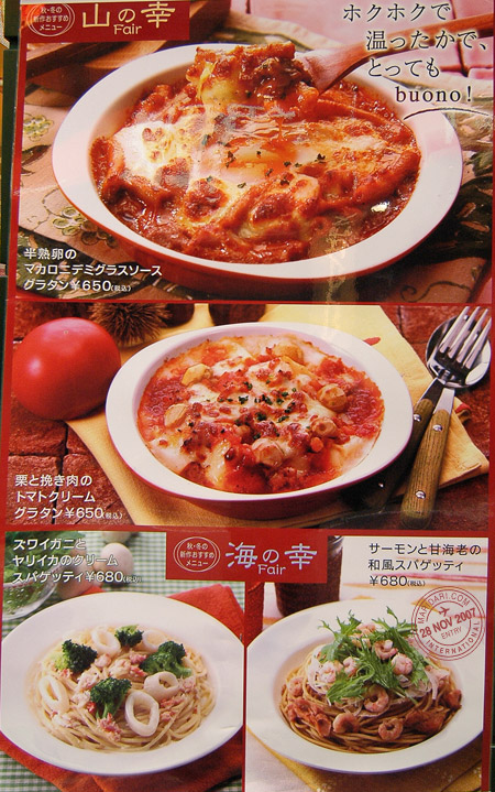 Italian Tomato Cafe Jr. menu, Shibuya