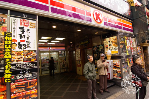 Circle K convenience store in Tokyo, Japan. When we got too cold from staying outdoors too long, we'd sometimes get inside the warm confines of a conveniently located kombini. These guys probably have the same idea